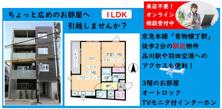 駅近「青物横丁駅」徒歩2分★1LDK賃貸マンションの画像