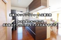 中古住宅のキッチンは住み始めてからのカスタマイズがおすすめですの画像