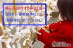明石市のおすすめ神社2選!由緒ある「伊弉冊神社」と「御厨神社」のご利益とは?の画像