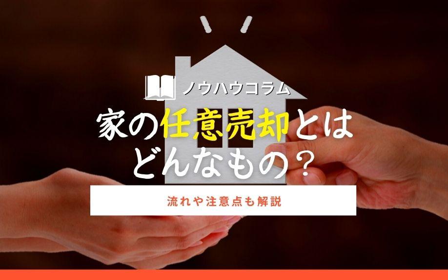 家の任意売却とはどんなもの?流れや注意点も解説の画像