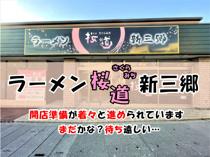 【三郷市】新三郷駅徒歩4分!「ラーメン桜道」さんの開店準備が着々と進められています!の画像