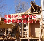 古家付き土地物件の解体費用の目安は?!の画像