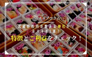 武蔵野市内の数ある神社からおすすめ2選!特徴とご利益をチェック!の画像