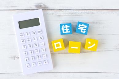 不動産購入に欠かせない住宅ローン審査の流れ・基準について解説の画像