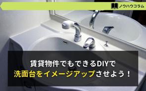 賃貸物件でもできるDIYで洗面台をイメージアップさせよう!の画像