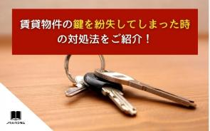 賃貸物件の鍵を紛失してしまった時の対処法をご紹介!の画像