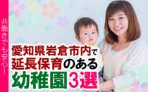 共働きでも安心!愛知県岩倉市内で延長保育のある幼稚園3選の画像