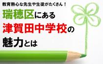 教育熱心な先生や生徒がたくさん!瑞穂区にある津賀田中学校の魅力とはの画像
