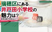 瑞穂区にある井戸田小学校の魅力は?教育目標や学区はどこ?の画像