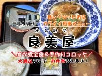 【三郷市】駒形にある居酒屋「良美屋」さんで定食ランチ!の画像