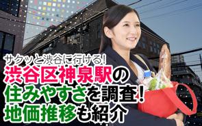 サクッと渋谷に行ける!渋谷区神泉駅の住みやすさを調査!地価推移も紹介の画像