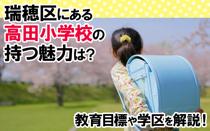 瑞穂区にある高田小学校の持つ魅力は?教育目標や学区を解説!の画像