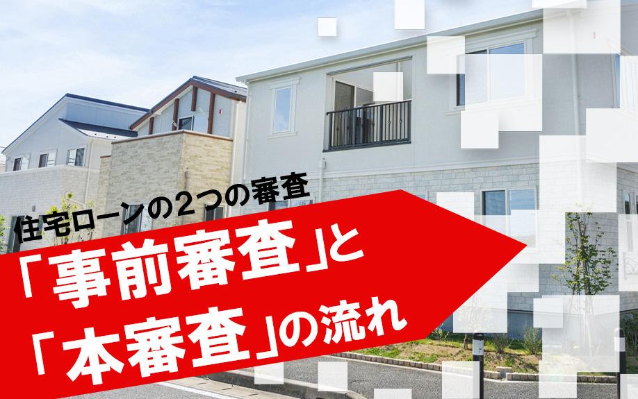 住宅ローンの2つの審査「事前審査」と「本審査」の流れの画像