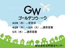 GW営業日のお知らせの画像