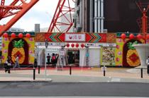 台湾祭の画像