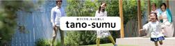 新プロジェクト「tano-sumu」(タノスム)運営開始!の画像