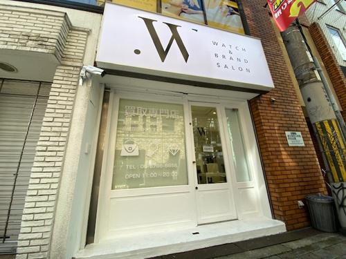 .Wwatch&brand salon様(ブランド品買取店)の画像