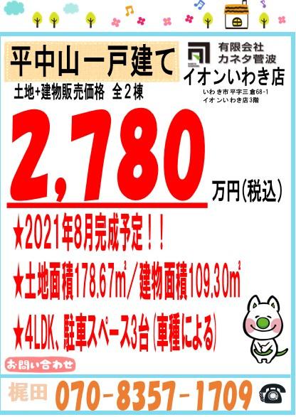 【新着】 ★オススメ新築建売物件★ ☆平中山第1 全2棟☆の画像