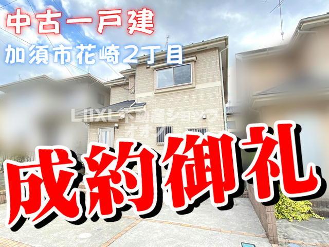 室内大規模リフォーム済住宅がスピード成約!の画像