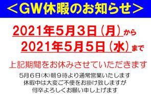 GW休暇のお知らせ(5/3~5/5)の画像