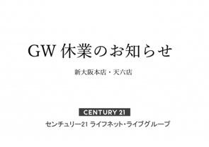 GW営業についての画像