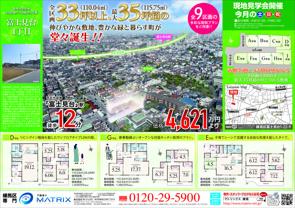 【5月】富士見台1丁目全9区画 新築分譲地特集♪の画像