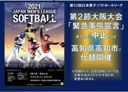 ☆日本男子ソフトボールリーグ 会場変更☆の画像