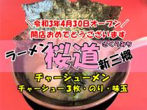 【三郷市】采女一丁目、ほっともっと跡地に「ラーメン桜道」さんがオープンしたので早速行ってきました!の画像