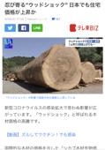 木材が不足!?「ウッドショック」の画像
