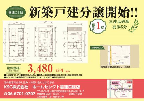 販売開始!平野区喜連2丁目戸建て♪の画像