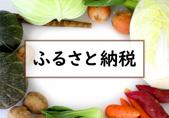 名古屋市におけるふるさと納税の取り組みとは?仕組みや使い道を解説の画像