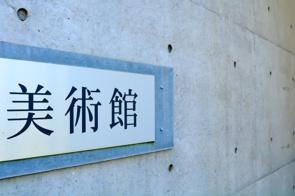 品川区にあるおすすめの美術館「久米美術館」と「O美術館」についてご紹介の画像