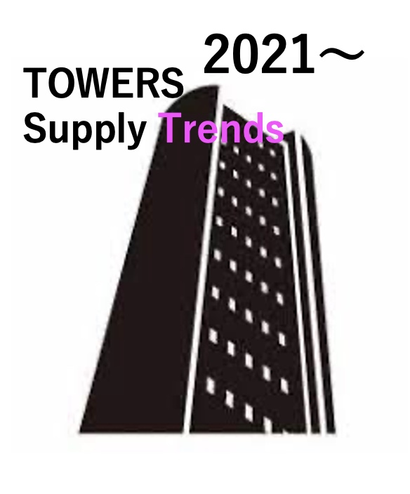 タワーマンション動向2021の画像