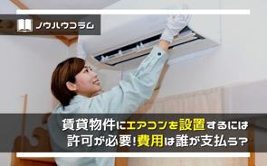 賃貸物件にエアコンを設置するには許可が必要!費用は誰が支払う?の画像