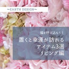 置くと幸運が訪れるアイテム(リビング編)|神戸、明石、加古川、姫路のデザイナーズ賃貸は賃貸仲介手数料無料のアースデザイン明石の画像