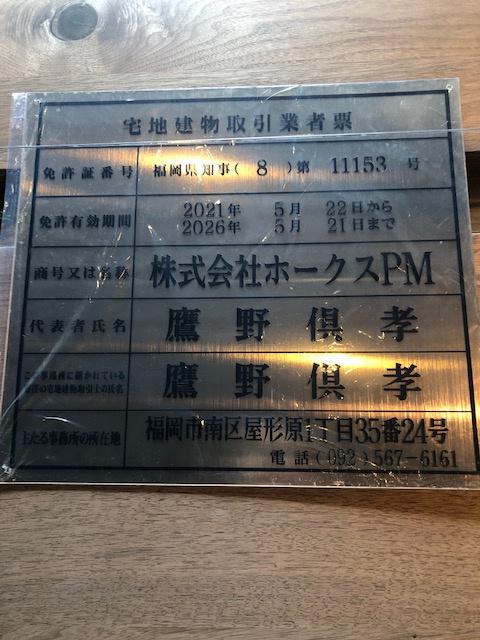 ☆宅建業免許の更新☆の画像
