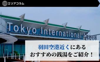 羽田空港近くにあるおすすめの銭湯をご紹介!の画像