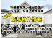 5月8日・9日≪オープンハウス開催≫の画像