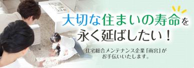 株式会社 雨宮のお仕事②リフォームお任せ!シロアリ被害を直してくれる、家にとっての歯医者さん!の画像