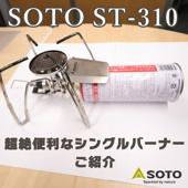5月7日:全人類必須級!?ST-310の魅力の画像