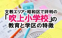 文教エリア・昭和区で評判の「吹上小学校」の教育と学区の特徴の画像