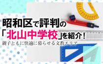 昭和区で評判の「北山中学校」を紹介!親子ともに快適に暮らせる文教エリアの画像
