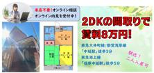 駅近物件!中延駅徒歩5分以内★2DKの広さで賃料8万円!の画像