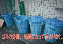 ゴミの分別、地域によって異なります。の画像