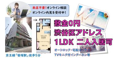 敷金0円★渋谷区アドレス!笹塚駅徒歩5分のおしゃれ物件の画像