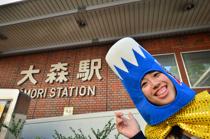 大森(おおもり)駅の画像