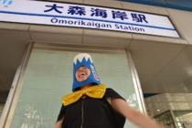 大森海岸(おおもりかいがん)駅の画像