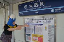 大森町(おおもりまち)駅の画像