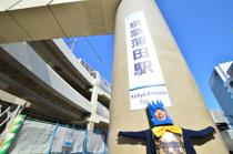 京急蒲田(けいきゅうかまた)駅の画像