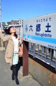 六郷土手(ろくごうどて)駅の画像